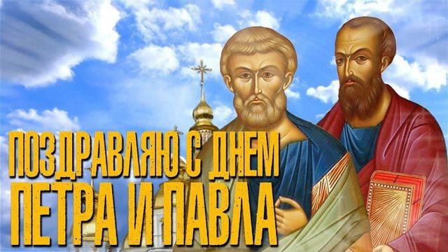 ПОздравления с Днем Петра и Павла открытки