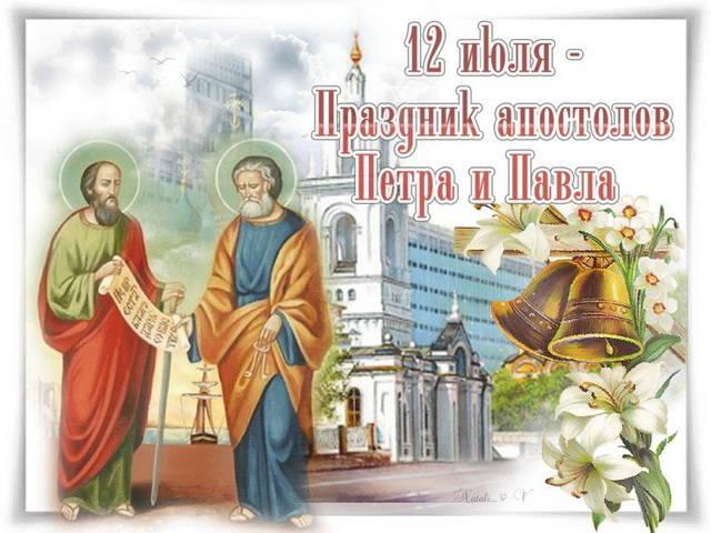 Красивые поздравления с Днем Петра и Павла в открытках