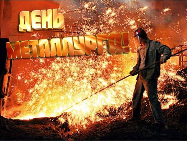 Новые картинки с Днем металлурга