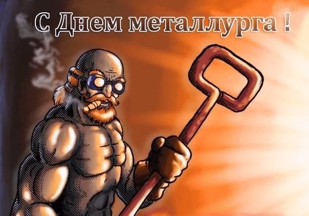 ПРикольные картинки ко Дню металлурга скачать