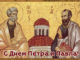 Поздравления с Днем Петра и Павла - красивые стихи и проза