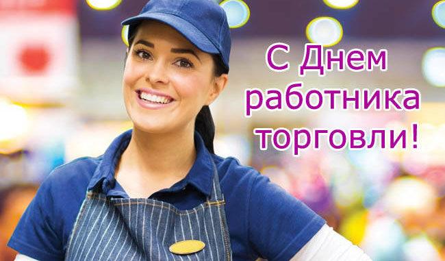 Картинки с поздравлениями на День торговли