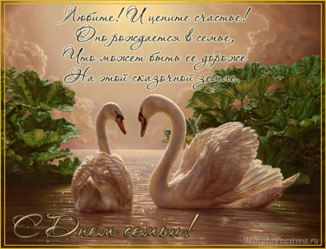 С Днем семьи любви и верности открытка красивая