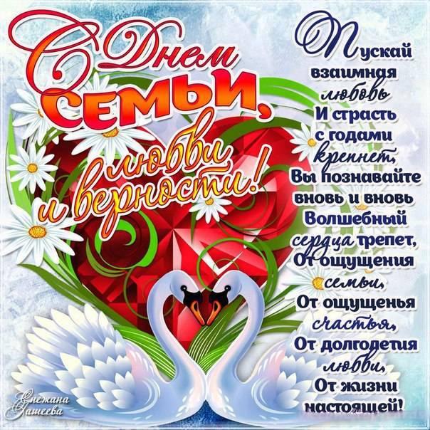 С Днем семьи любви и верности - открытки скачать бесплатно