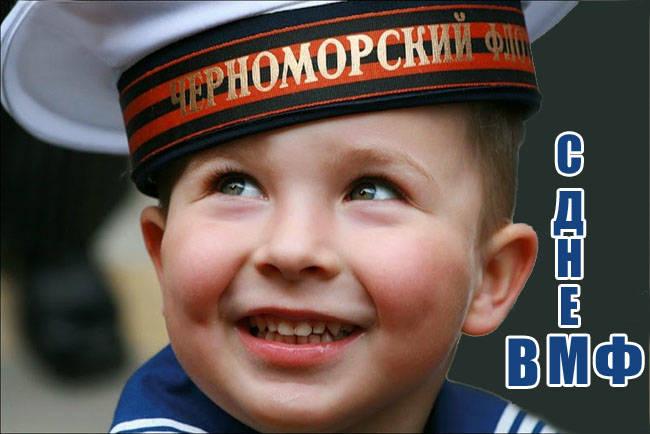 Прикольные картинки с Днем ВМФ Флота скачать бесплатно