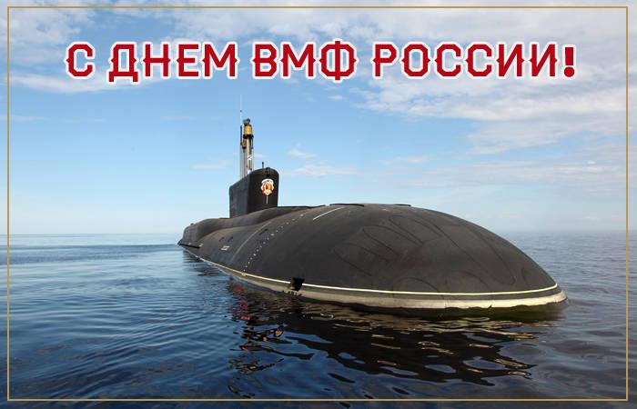 С Днем Военно-морского флота России поздравления