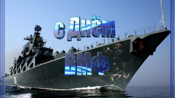 Красивые и прикольные картинки с Днем ВМФ с поздравлениями на День Военно-Морского Флота
