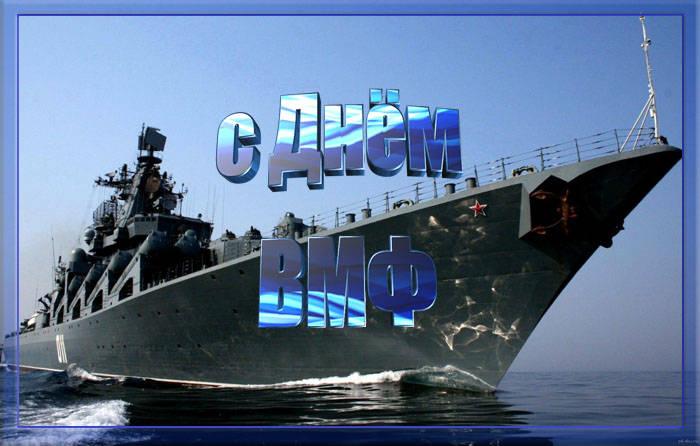 С Днем ВМФ поздравления ветеранам картинки