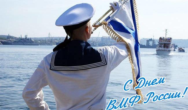День ВМФ России 2020: какого числа, история и традиции праздника, программа мероприятий