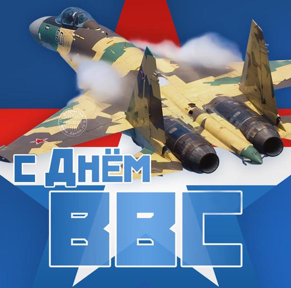 С Днем ВВС России 2020 картинки поздравления
