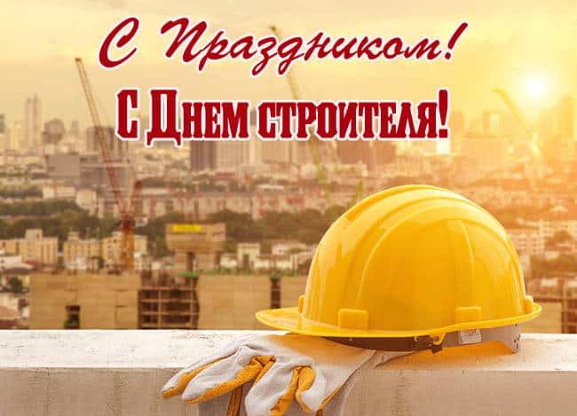 Поздравления с Днем строителя для коллег в прозе