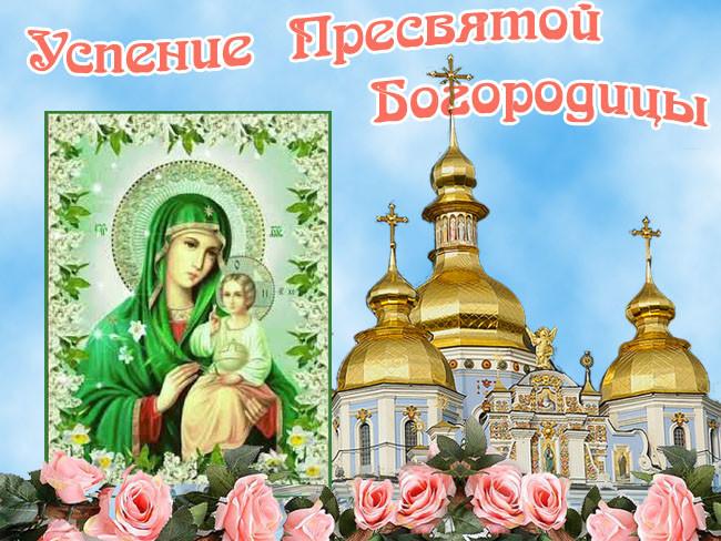 Открытка для поздравления на Успение Пресвятой Богородицы