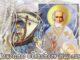 С Рождеством Святого Николая Чудотворца - картинки и открытки