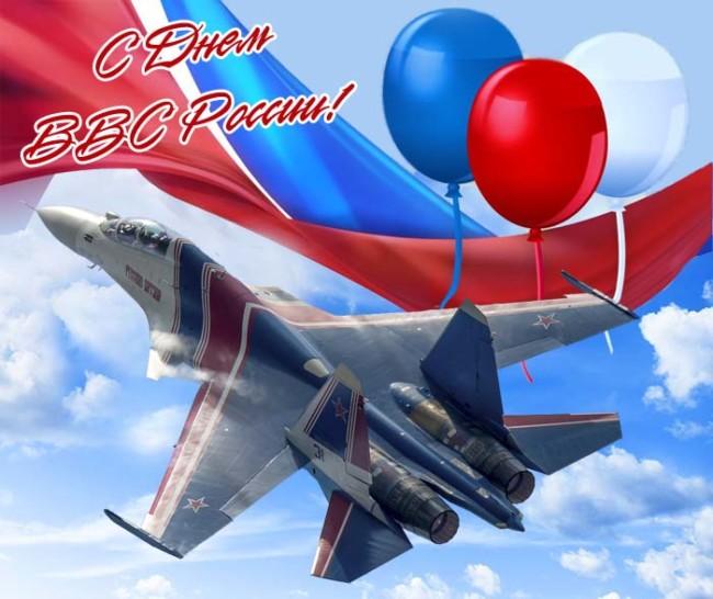 Красивые открытки с Днем ВВС России скачать