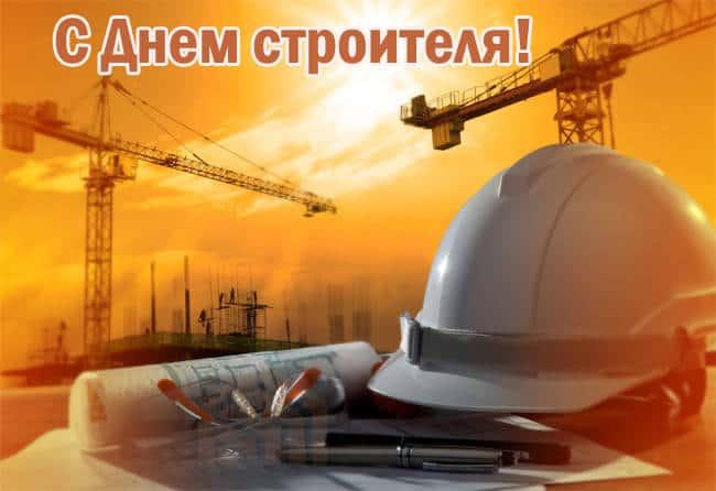 Универсальные поздравления с Днем строителя в прозе