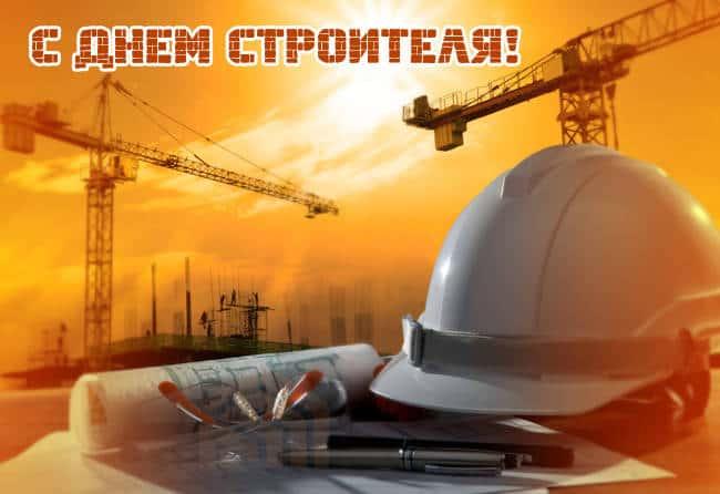 ПОздравления с Днем строителя в картинках