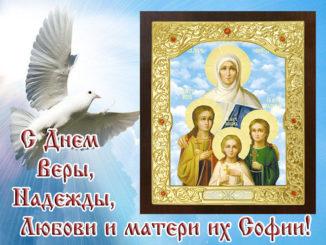Лучшие поздравления с Днем Веры Надежды и Любови в картинках