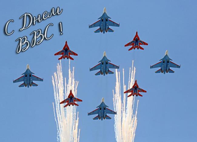 Новые картинки ко Дню ВВС скачать