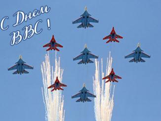 Красивые и прикольные картинки с поздравлением на День ВВС