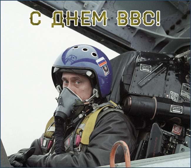 С Днем ВВС картинки с Путиным