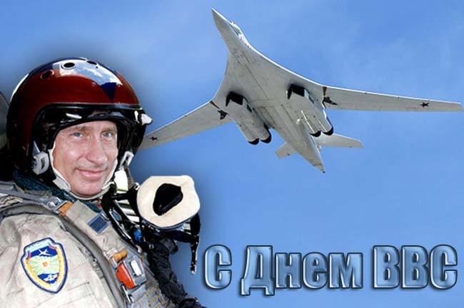 Оригинальные и новые картинки с Днем ВВС