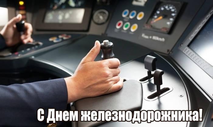 С Днем железнодорожника - поздравления машинисту