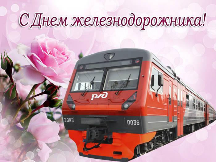 Поздравления коллег с Днем железнодорожника