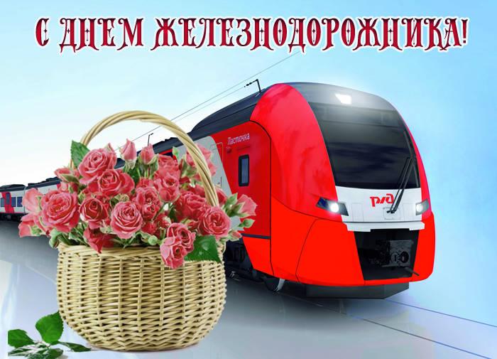 Красивые поздравления ко Дню железнодорожника