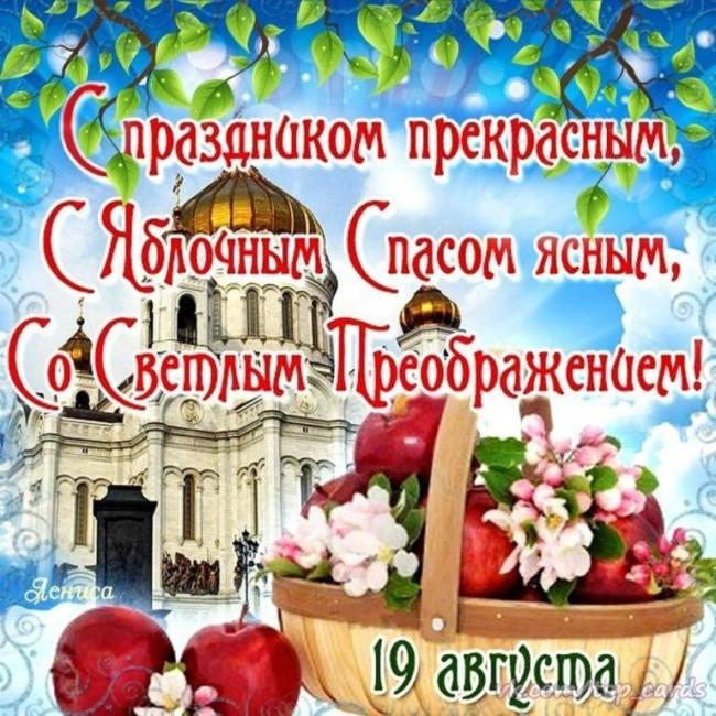 Красивые открытки с Яблочным Спасом и Преображением Господним