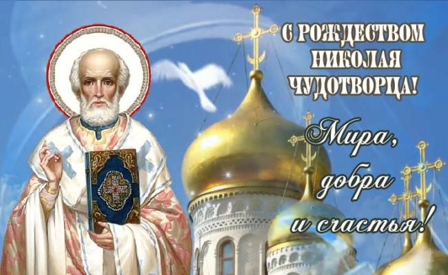 С Рождеством Святого Николая Чудотворца открытка
