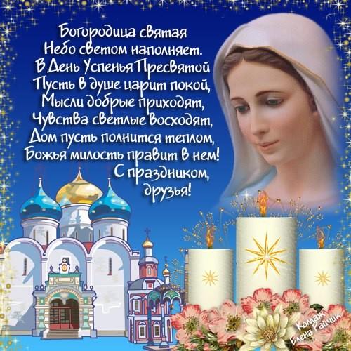 Каротинки с праздником Успения Пресвятой Богородицы