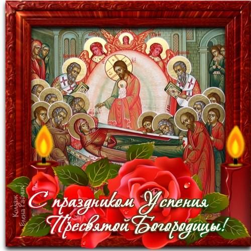 Самые красивые картинки с Днем Успнеия Пресвятой Болгородицы