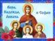 С Днем Веры Надежды Любви и матери их Софии - картинки с поздравлениями