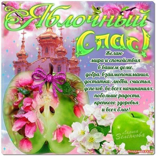 С Яблочным Спасом прикольная открытка с поздравлением