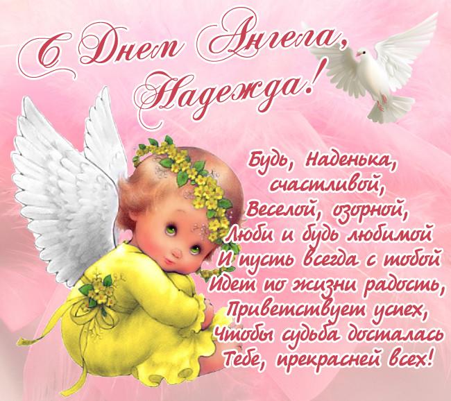 С Днем ангела София открытка