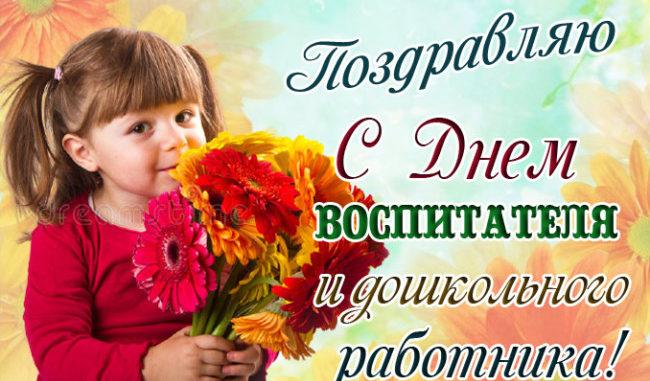 Лучшие Поздравления с Днем воспитателя