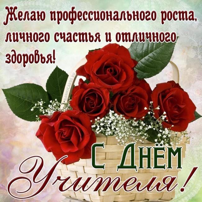 Поздравления с Днем учителя красивые картинки