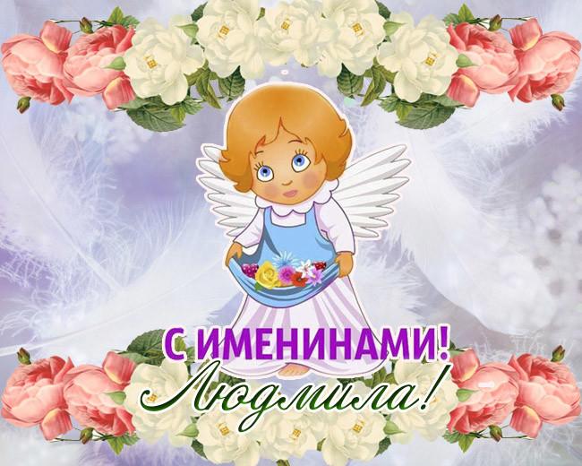 С Днем Ангела Людмилы - красивые поздравления в стихах и картинки