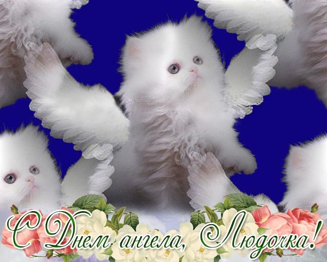 Картинка с поздравлением на День ангела Людмилы