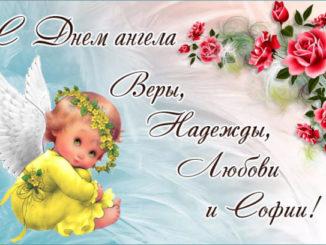 Красивые поздравления с Днем Ангела Веры, Надежды и Любови