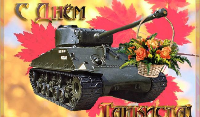 С Днем танкиста - лучшие поздравления в стихах