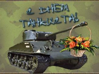 Прикольные поздравления с Днем танкиста (стихи и картинки)
