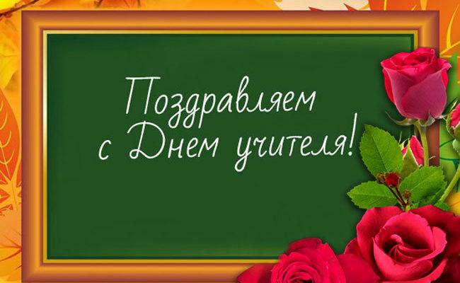 С Днем учителя - поздравления от учеников 2021