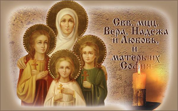 История праздника День Веры, Надежды, Любови и матери их Софии