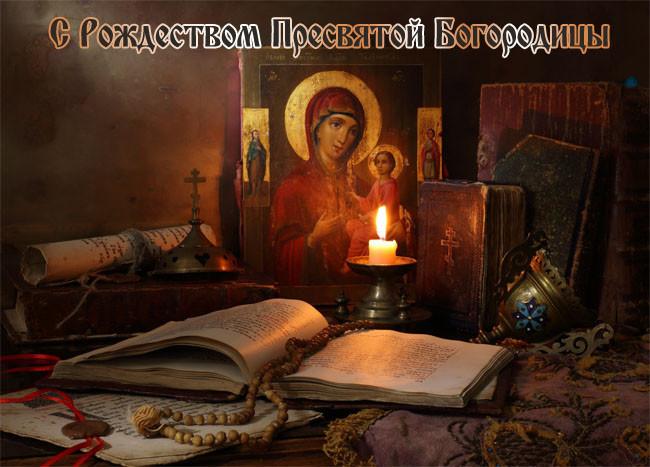 С Рождеством Пресвятой Богородицы - красивые открытки с поздравлениями