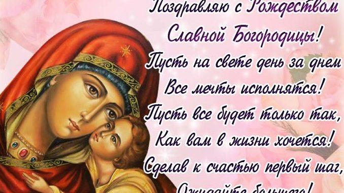 Красивые поздравления с Рождеством Пресвятой Богородицы