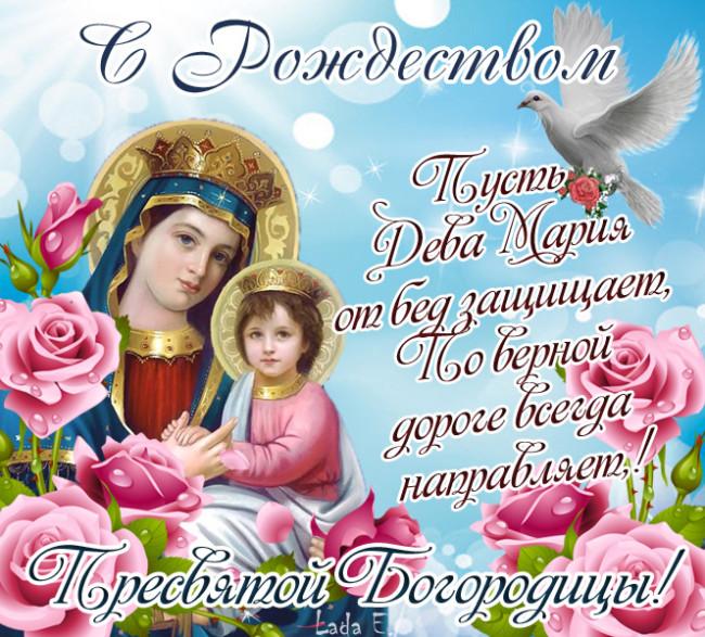 Скачать открытку с Рождеством Пресвятой Богородицы