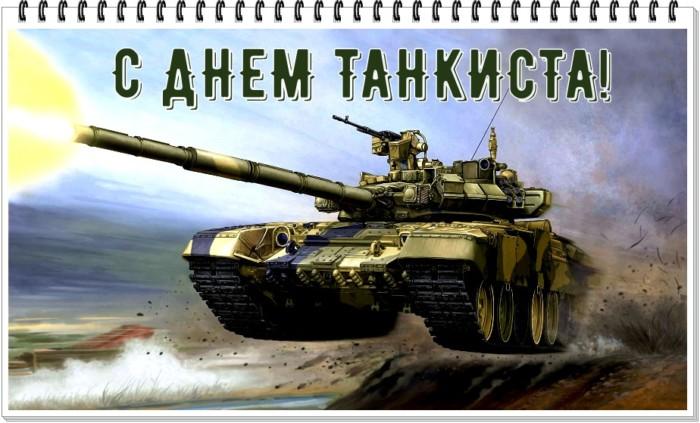 Красивая картинка на День танкиста