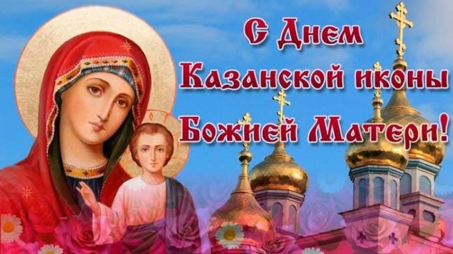 С Днем Казанской иконы Божьей матери картинки красивые