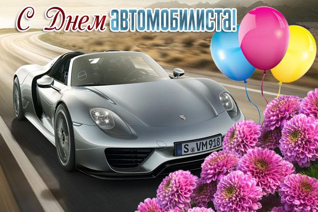 Прикольные поздравления с Днем водителя